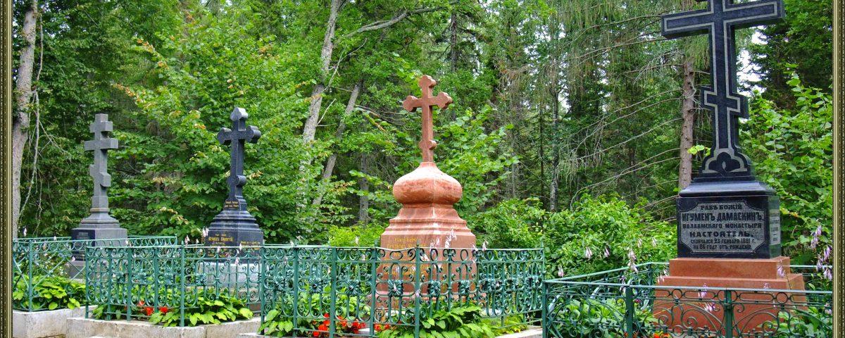 Валаам. Игуменское кладбище. Могилы настоятелей. Игумен Дамаскин.