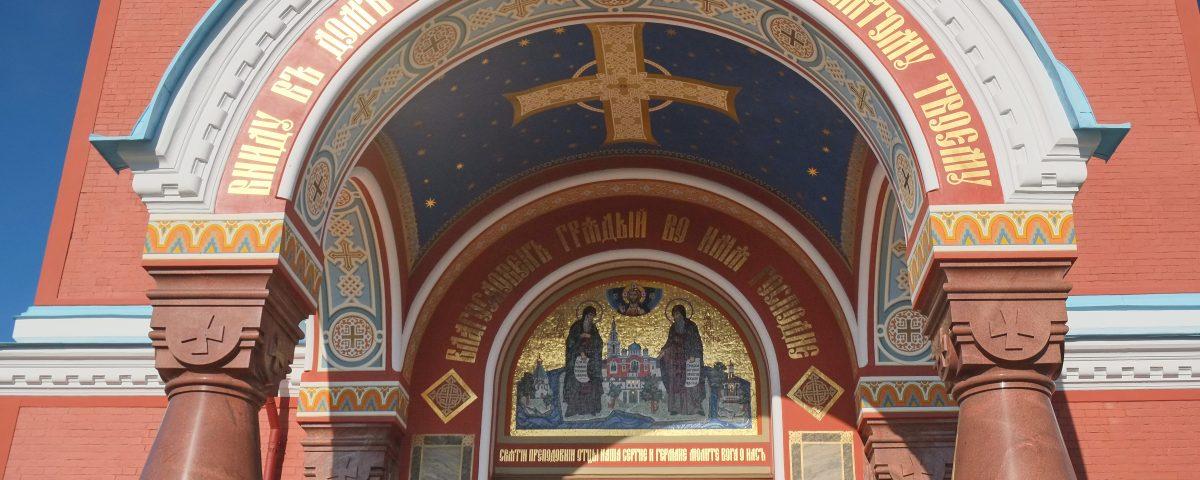 Вход в Спасо-Преображенский собор. Новая мозаика. Валаам.