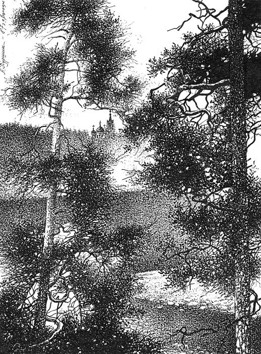 Куршин. Сквозь деревья 23x17 1987 г