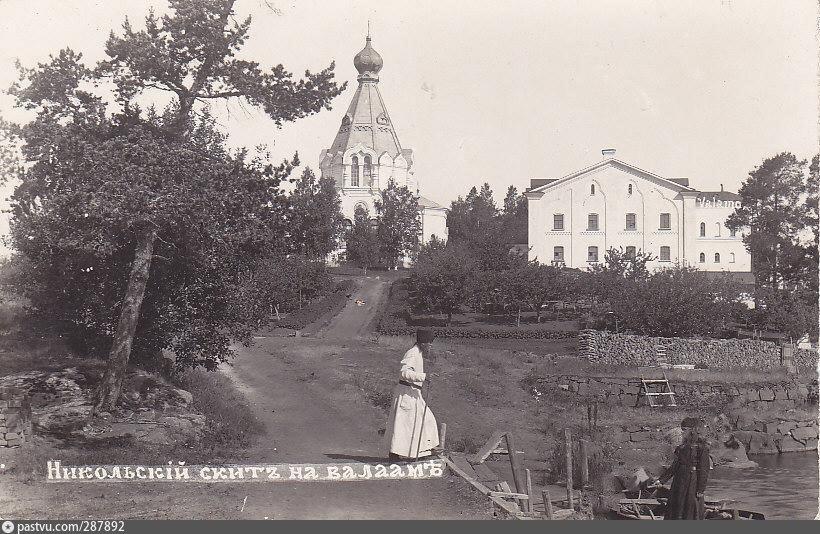 Валаам . Никольский Скит. Открытка.1900—1915