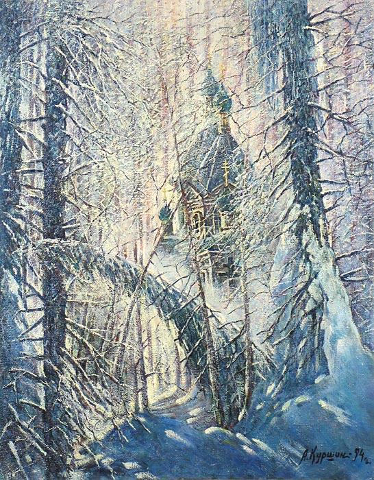 Куршин 45. Зима в ``Гефсимании``. 71x56 Холст. Масло. 1994 г.