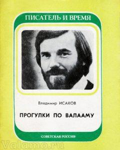 В. З. Исаков. Прогулки по Валааму. 1984. текст