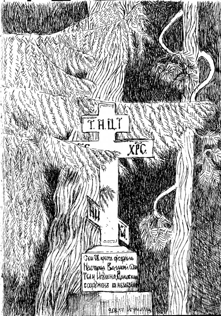 Коркина Марина. Крест на Игуменском кладбище. Валаам.2017
