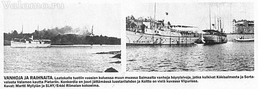 01-Валаамские пароходы XX в