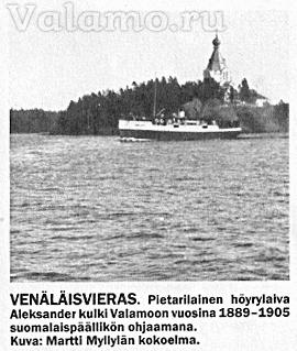 02-Валаамские пароходы XX в
