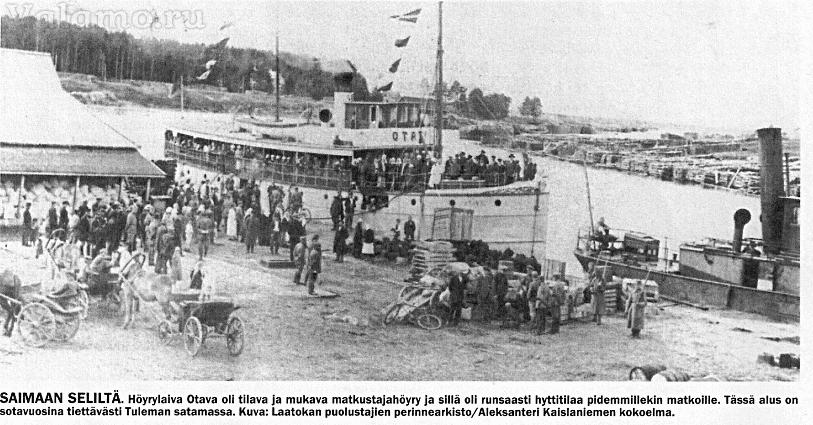 04-Валаамские пароходы XX в