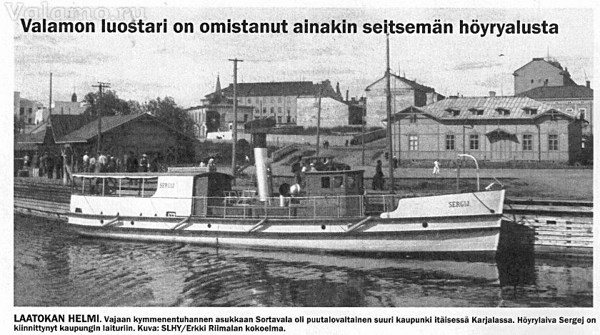 11-Валаамские пароходы XX в