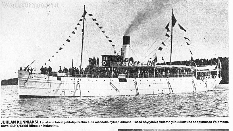 12-Валаамские пароходы XX в