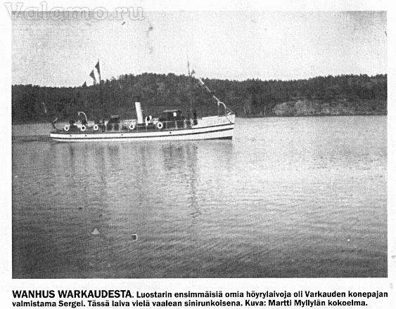 14-Валаамские пароходы XX в