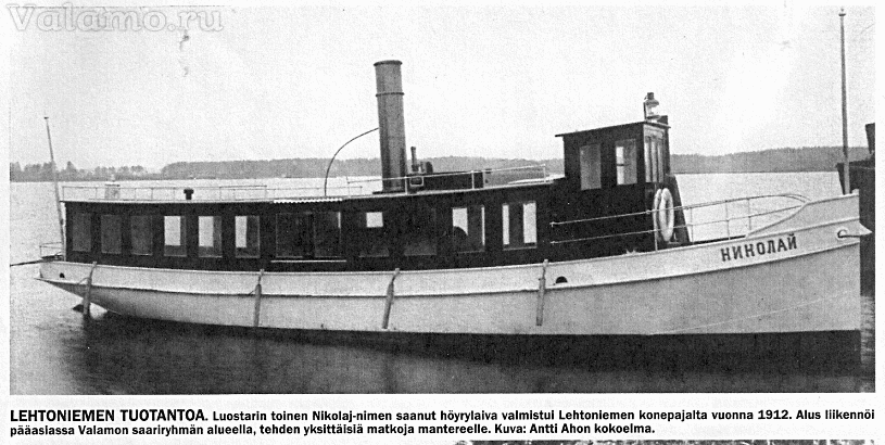 23-Валаамские пароходы XX в