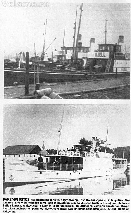 26-Валаамские пароходы XX в