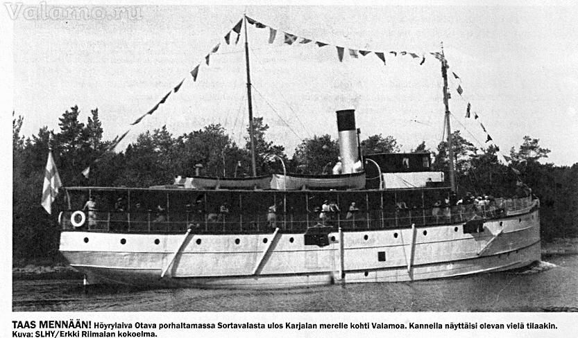 31-Валаамские пароходы XX в