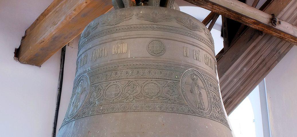 Андреевский колокол. Валаам. Фото Я. Гайдукова. 2019. 1
