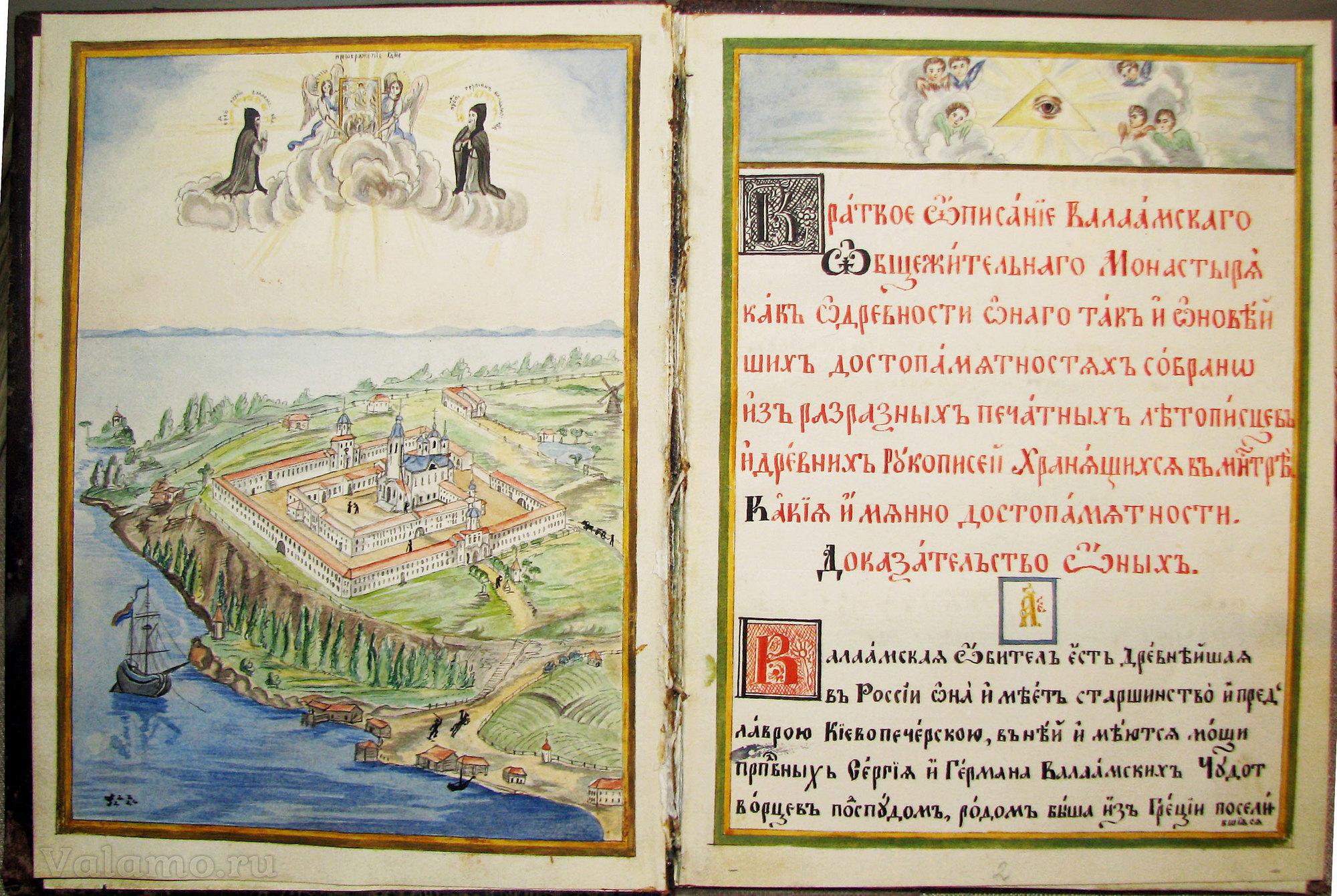 Флегонт Звонарёв. Муляж книги из Музея Валаамского монастыря.