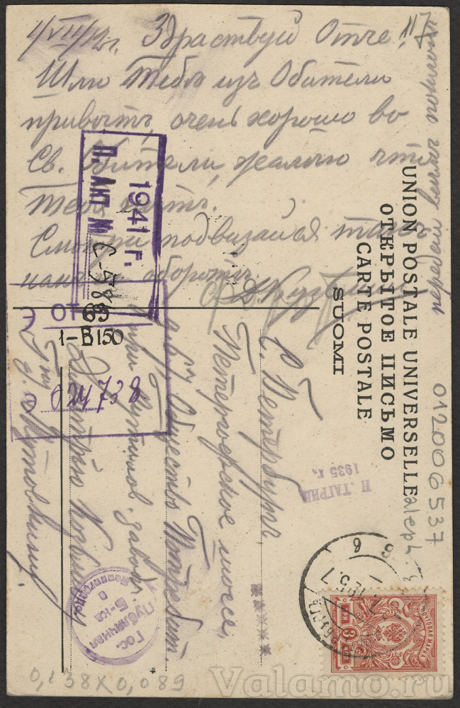 otkrytka valaam walamo union postale universelle suomi 1387x89 sm oernb.4 2