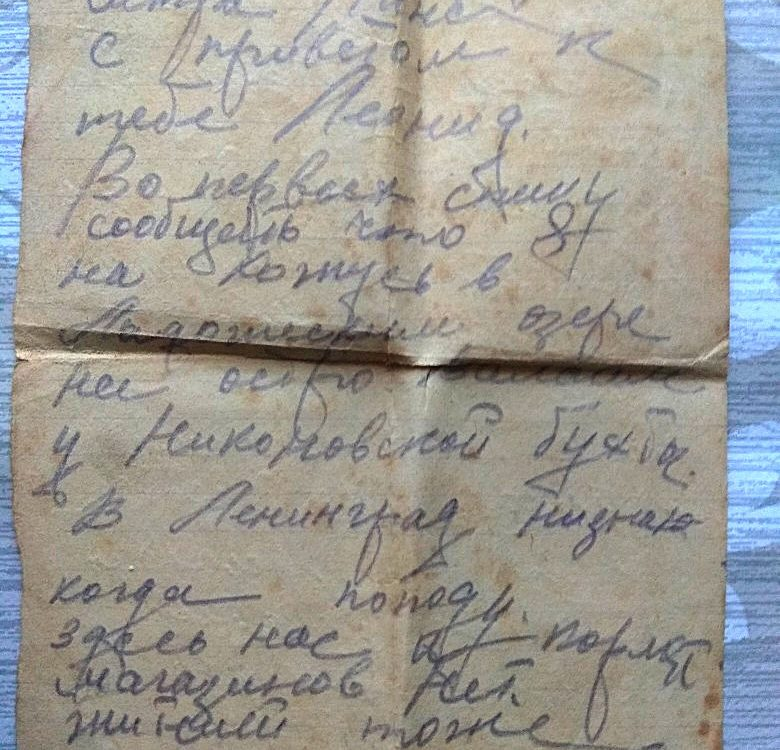 Письмо с Валаама. 1941.