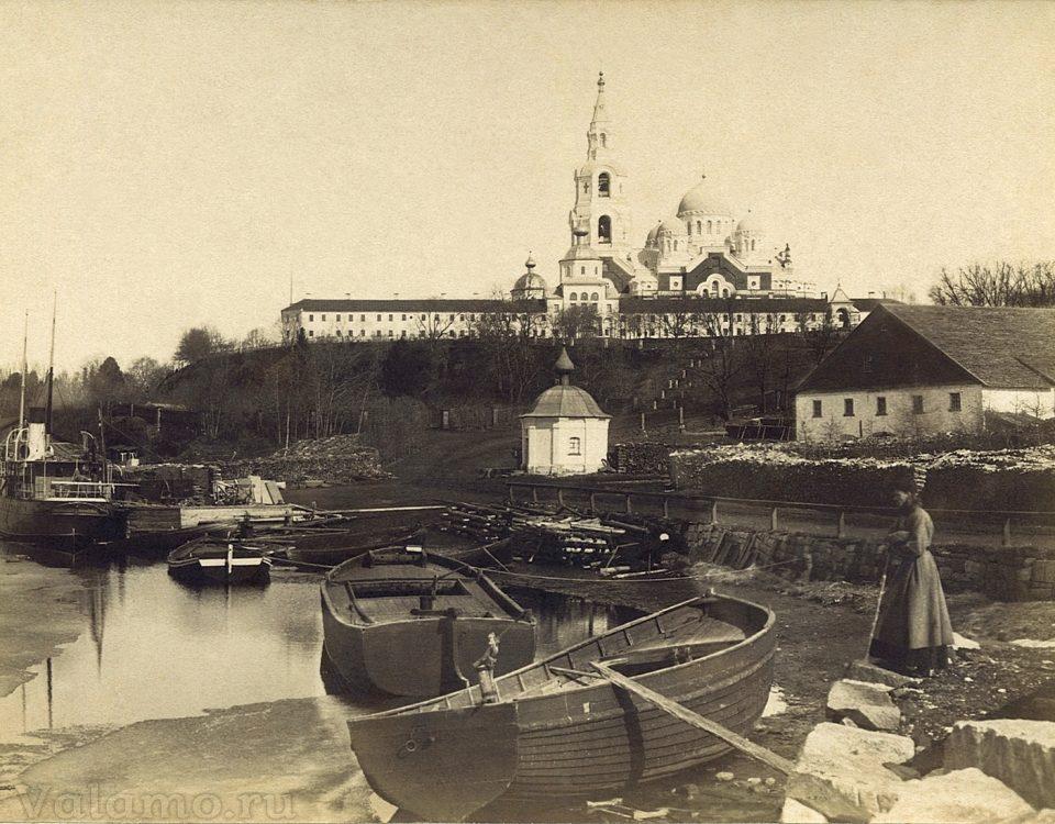 1. obshhij vid valaamskoj obiteli 1890 e gody. iz kollekcii konstantina benediktova