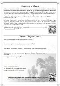 """Выставка """"Валаам. 200 лет в русской живописи"""". Квест для детей."""