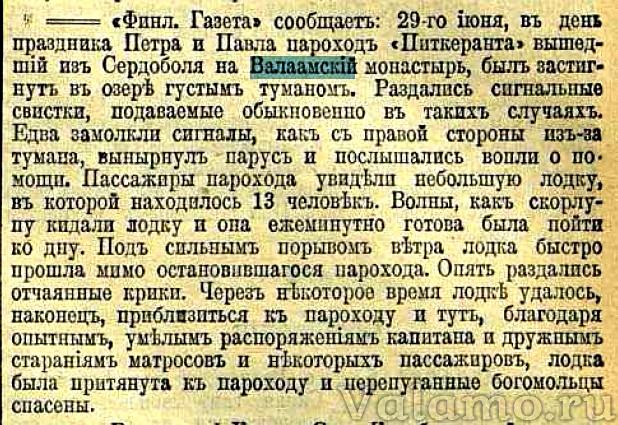 """Спасение богомольцев на Ладоге пароходом """"Питкяранта"""". Сельский вестник, 1902. Скриншот: Н. Потапова."""