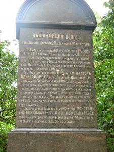 """Стела """"Высочайшие особы, изволившие посетить Валаамский монастырь"""""""