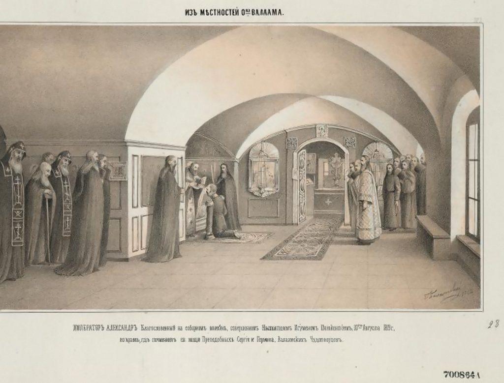 Александр II с Августейшим Семейством на соборном молебне...28 июля 1858