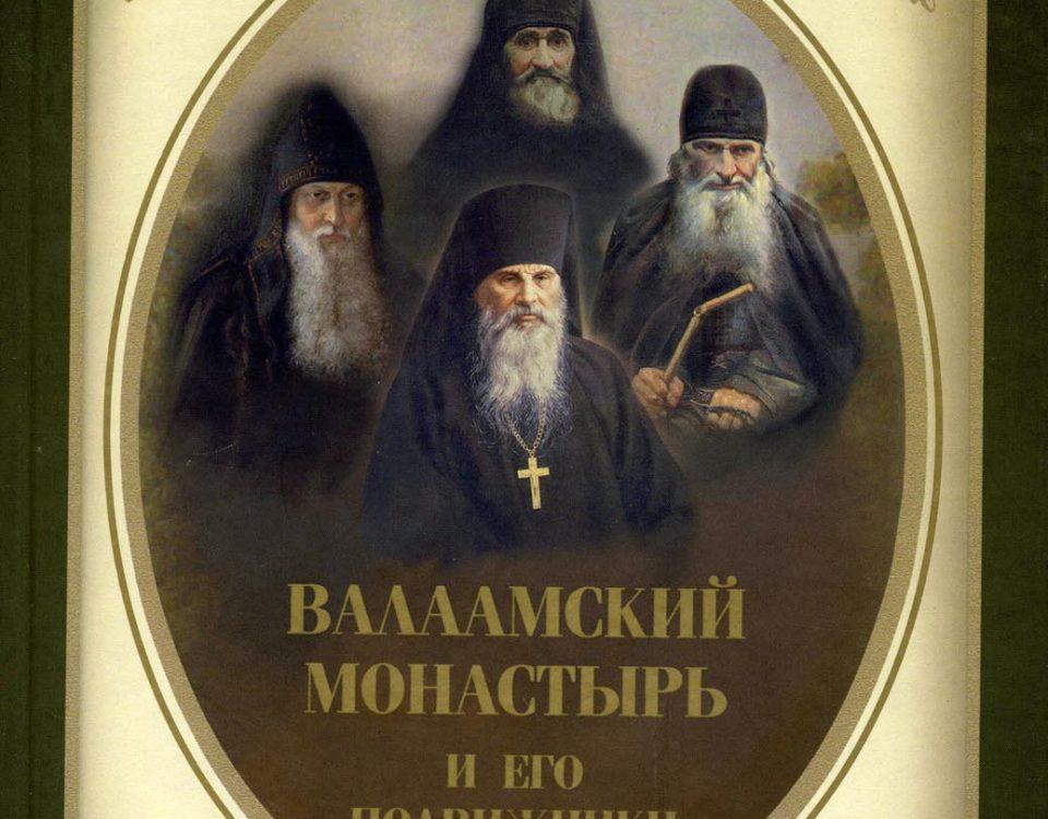 Валаамский монастырь и его подвижники. Обложка.