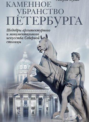 Булах. Каменное убранство Петербурга.