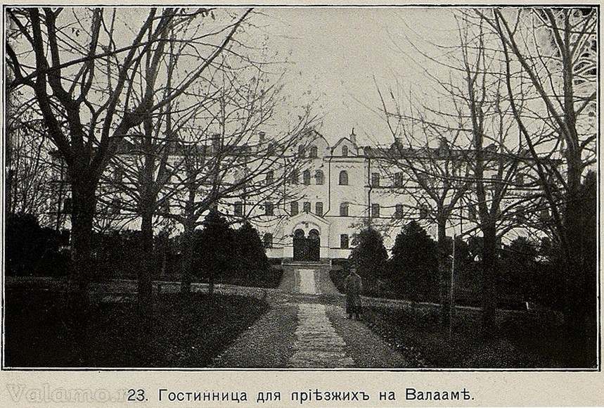 Гостиница для приезжих на Валаам (1914)
