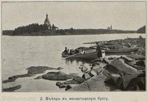 Въезд в монастырскую бухту (1914)