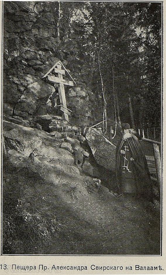 Пещера прп. Александра Свирского (1914). Валаам.