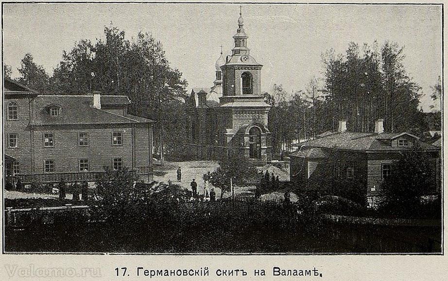 Германовский скит на Валааме ( 1914 )