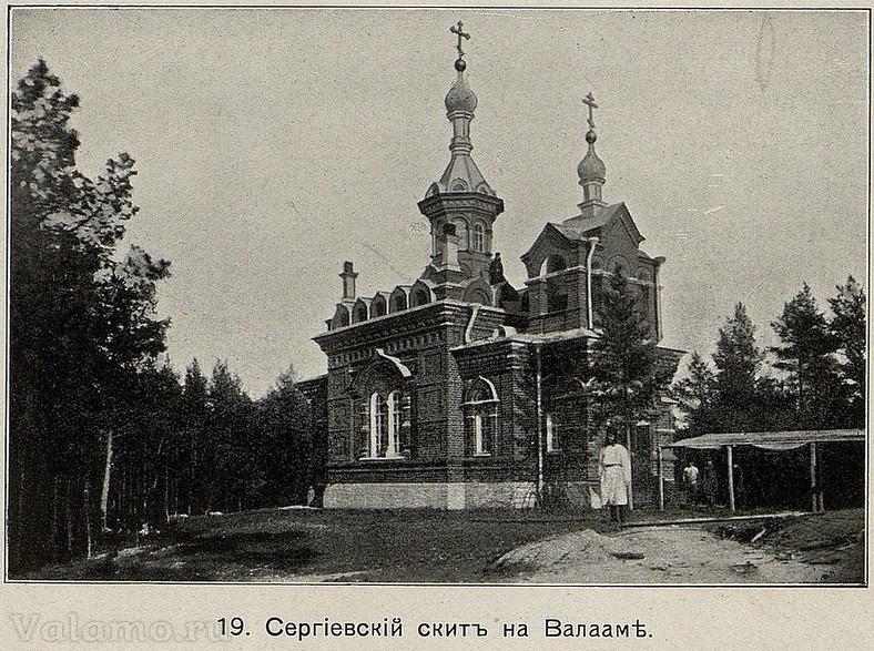 Сергиевский скит на Валламе ( 1914 )