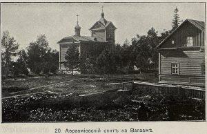 Авраамиевский скит на Валааме (1914)