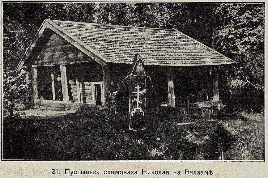 Пустынька схимонаха Николая на Валааме (1914)