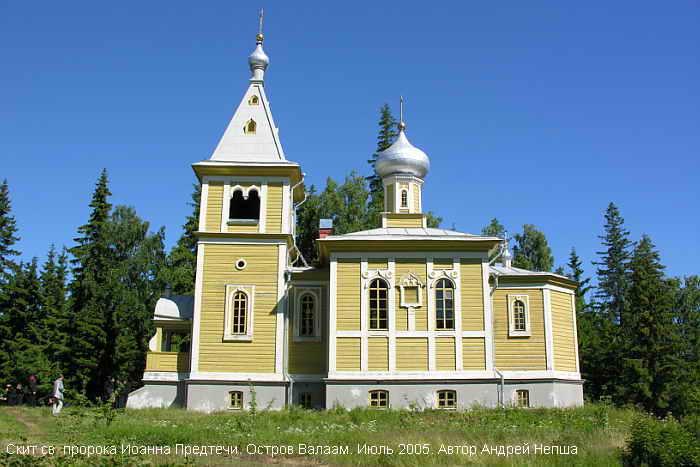 Предтеченский храм. 2005. Фото: Андрей Непша Валаам