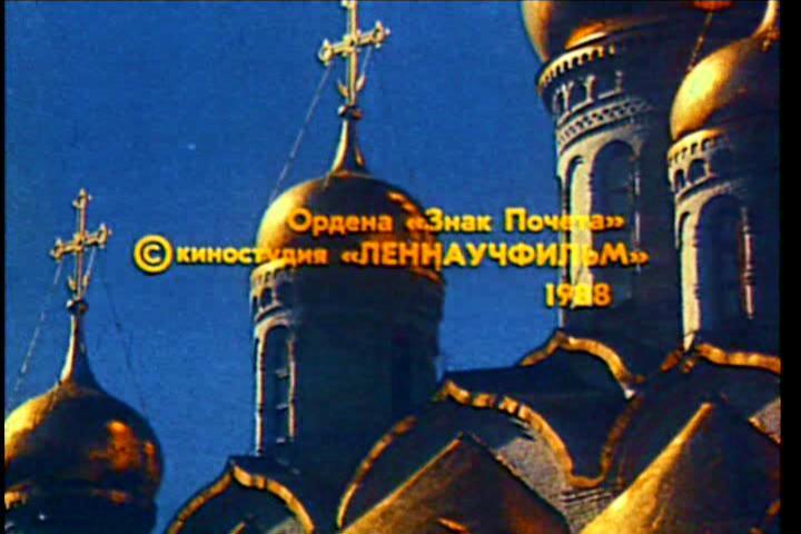 Фильм о Валааме. Титры. 1988 г.