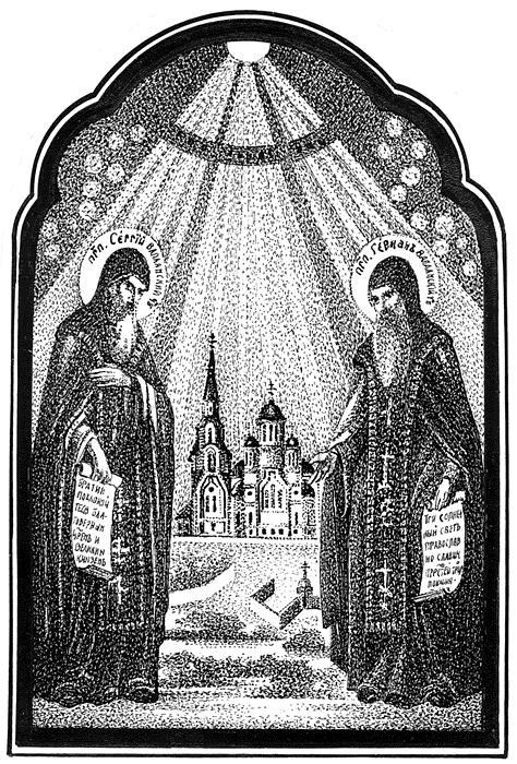 Куршин. Преподобные Сергий и Герман Валаамские Чудотворцы 16x11 1994 г