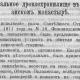 Епархиальное древлехранилище в Валаамском монастыре (книга 1913 г.)