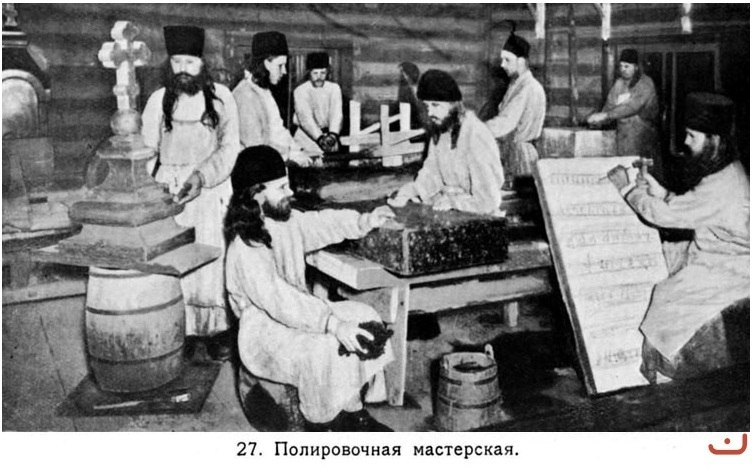 Полировочная мастерская. Хозяйство Валаама