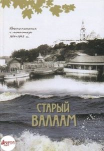 Старый Валаам. Воспоминания о монастыре 1914-1943 гг.