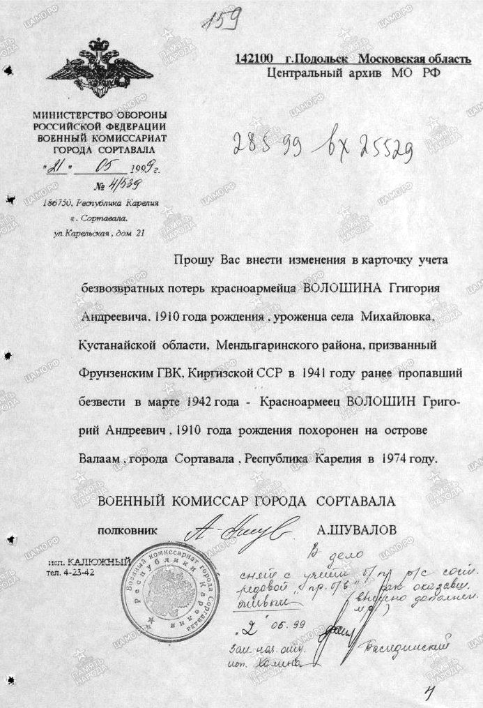 """Письмо Николая Волошина, преположительно, сына """"Неизвестного"""", написанного Г. Добровым."""