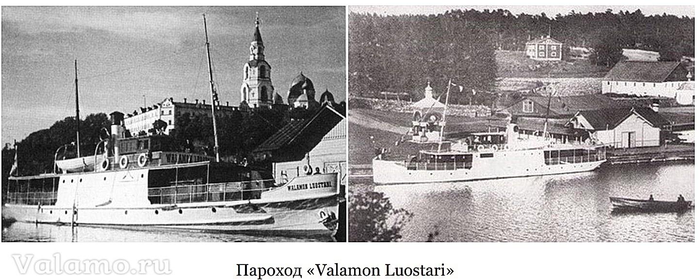 Пароход Valamon Luostari в Монастырской бухте Валаам