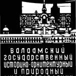 Валаамский государственный историко-архитектурный и природный музей-заповедник ВГИАПМЗ