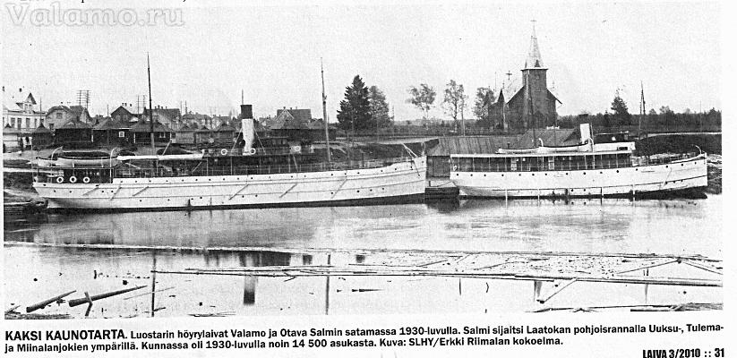 07-Валаамские пароходы XX в