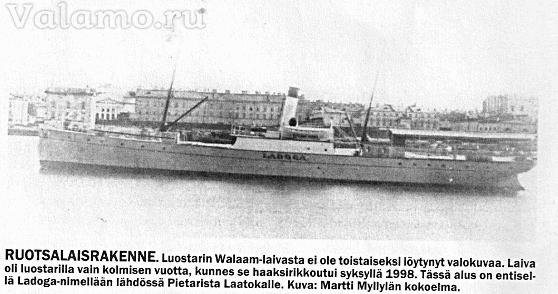 18-Валаамские пароходы XX в