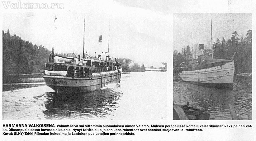 21-Валаамские пароходы XX в