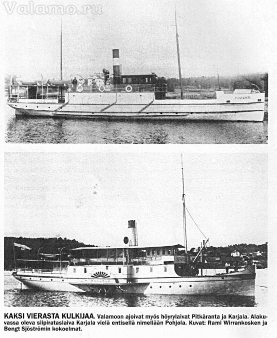 22-Валаамские пароходы XX в