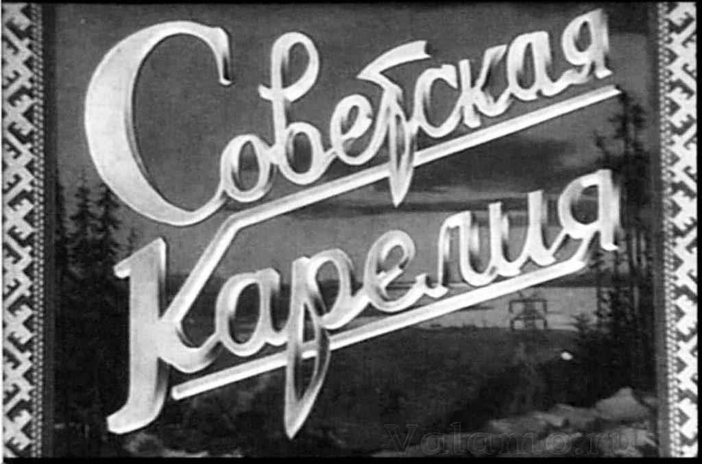 Первые послевоенные жители Валаама (Валаамский Рыбпромкомбинат). Часть 1 из 2.  Сердоболь, СССР, хозяйство Валаама  хозяйство, СССР, Сердоболь, магазин, библиотека, оцифровано впервые, больница, рыбкомбинат