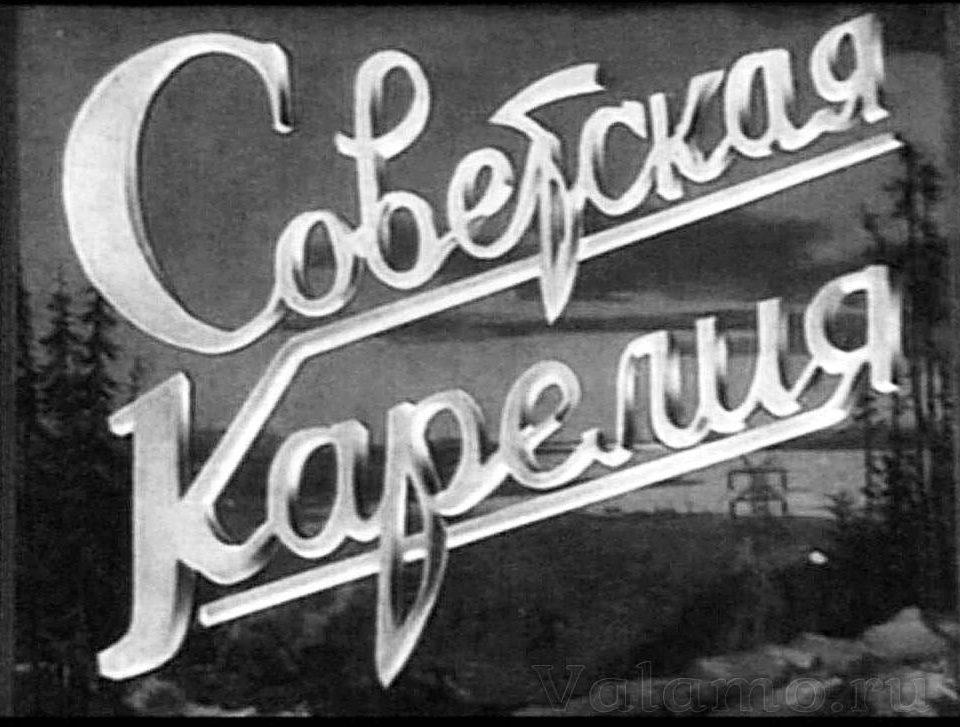 """""""Советская Карелия"""" — киножурнал, освещавший в 1950-х гг. работу валаамского Рыбпромкомбината"""