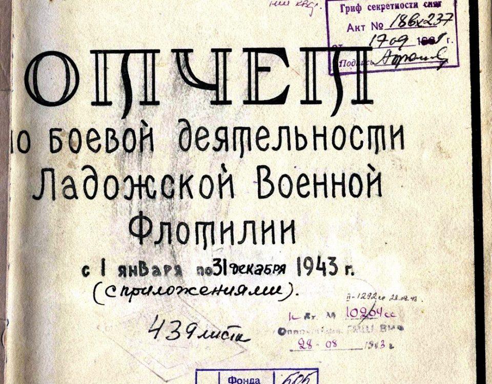 Отчет о боевой деятельности Ладожской военной флотилии. 1943 г.